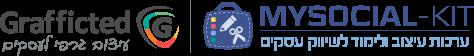 Grafficted – עיצוב גרפי לעסקים| ערכות עיצוב ושיווק לעסקים | מוצרי מיקוד והשראה
