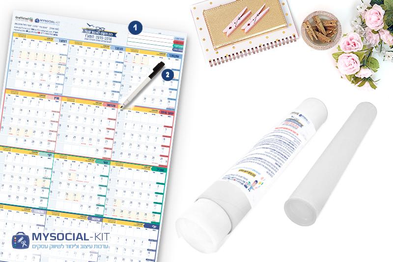 לוח שנה מחיק- לוח שנתי 100*70 מחיק לתכנון שנתי- לתוכנית שיווקית או תוכנית עבודה - ניתן לכתוב את הפעילויות על גבי לוח שנה מחיק ולתכנן שנה.