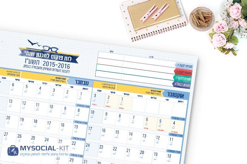 לוח שנה מחיק- לוח שנתי לעסקים- לוח שנתי מחיק שייאפשר לך לבצע תוכנית עבודה, תוכנית שנתית, תוכנית שיווק שנתית ועוד.. לוח תכנון שנתי לעסקים