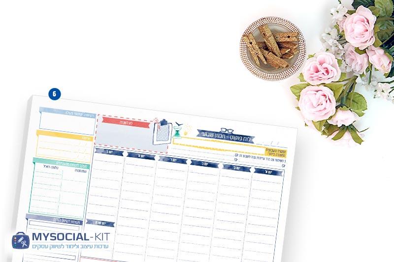בלוק תכנון משימות שבועי -לוח תכנון שבועי כחלק מערכת מיקוד לתכנון שנה