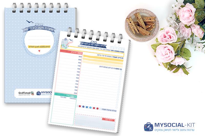 מחברת פוקוס לניהול זמן ומיקוד לאפקטיביות ופרודקטיביות