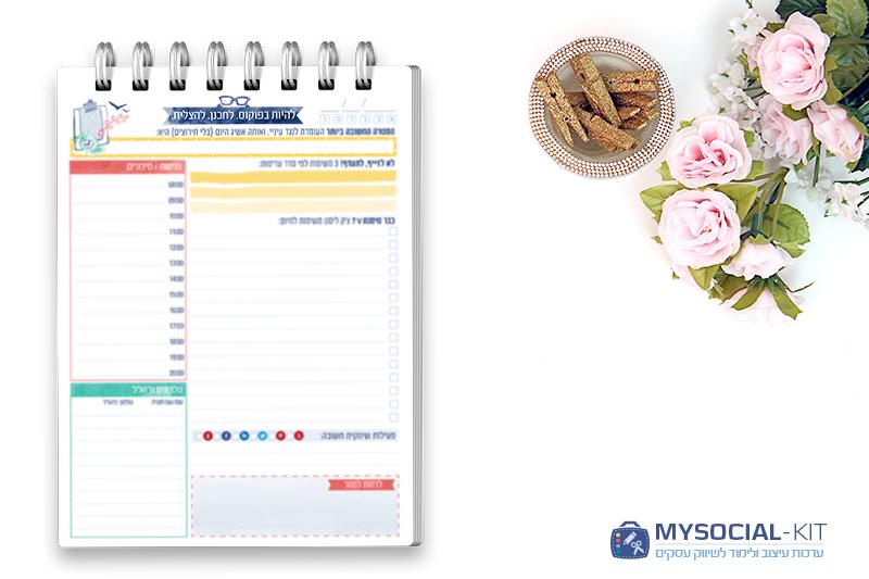 מחברת מיקוד לניהול זמן לאפקטיביות