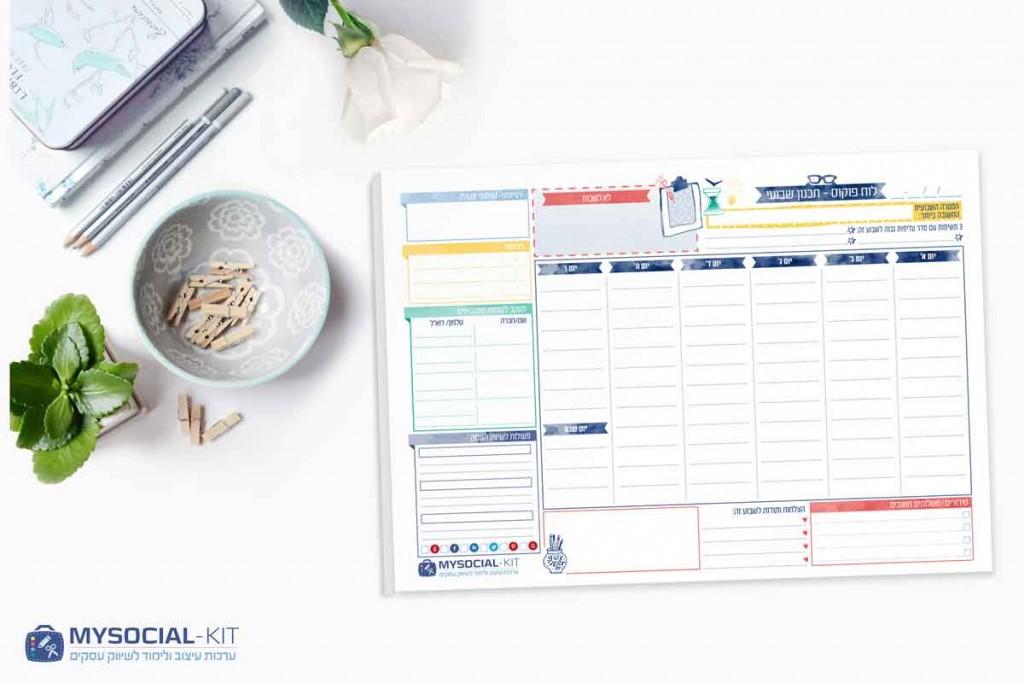 מוצרי מיקוד והשראה לפוקוס והשראה - לוח תכנון שבועי- בלוק משימות שבועי, תכנון שבועי - to-do-list שבועי- טודוליסט שבועי