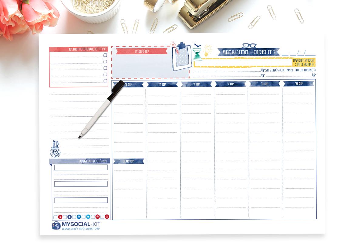 לוח תכנון שבועי- במקום בלוק משימות שבועי פיתחנו לוח מחיק שבועי לתכנון משימות ומטרה שבועית