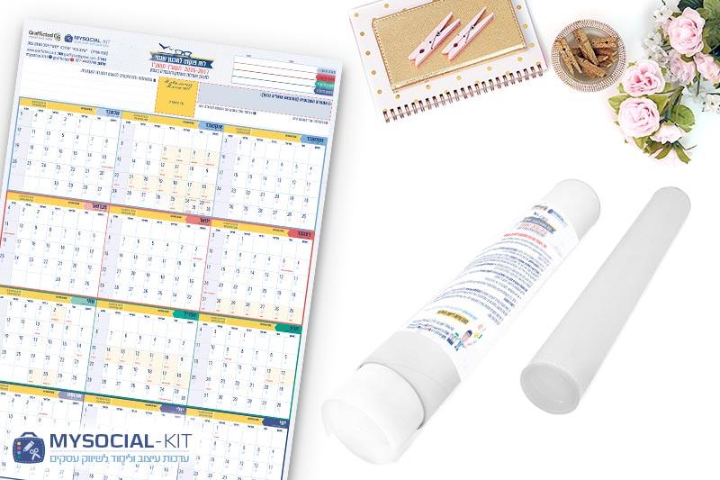 לוח מחיק שנתי - לוח לתכנון תוכנית עבודה שנתית, לוח לתכנון תוכנית שיווקית, לוח מחיק 100*70 ס
