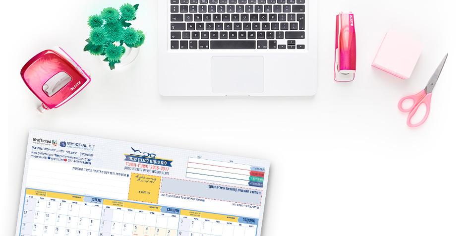 לוח תכנון שנתי- לוח שנתי מחיק, לוח שנה מחיק 2017 לוח שנה מחיק 2018