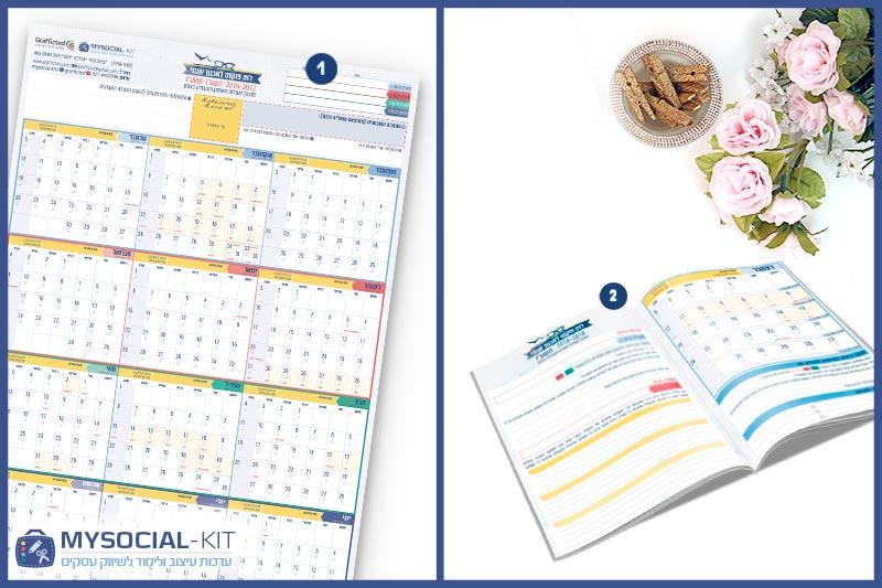 ערכת ניהול זמן שנתית- ערכה לתכנון שנה- הכוללת לוח תכנון שנתי, לוח שנה 2017-2018 לוח מחיק לתכנון שנה, המארז הינו מארז לניהול זמן לתכנון שנה, תכנון הפעילויות השיווקיות והמכירות של העסק. מעין תוכנית עבודה שנתית.