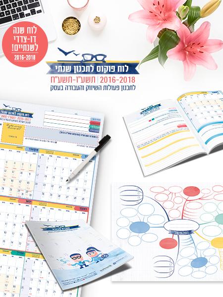 ערכת תכנון שנה- ערכת פוקוס לתכנון שנתי - לוח שנה 2017 לוח שנה 2018 מחיק וערכה למתכננות שנה
