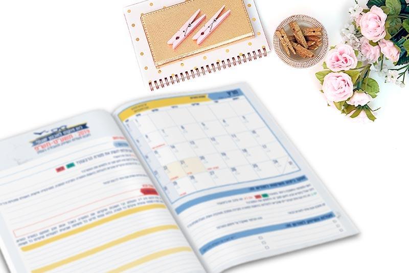 תכנון שנתי- חוברת 12 חודשים לתכנון כל חודש- חוברת דיגיטלית להדפסה עם תכנון לכל חודש ומעקב אחר שינויים והפקת לקחים