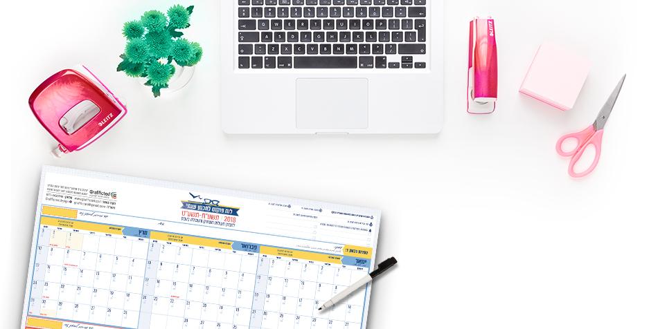 לוח תכנון שנתי- לוח שנתי מחיק, לוח שנה מחיק 2018 לוח שנה מחיק 2019