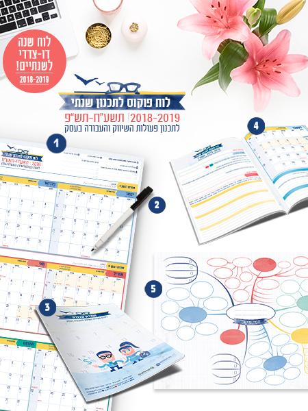 ערכת תכנון שנה- ערכת פוקוס לתכנון שנתי - לוח שנה 2018 לוח שנה 2019 מחיק וערכה למתכננות שנה