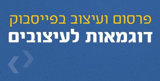 facebook_banner_exampels