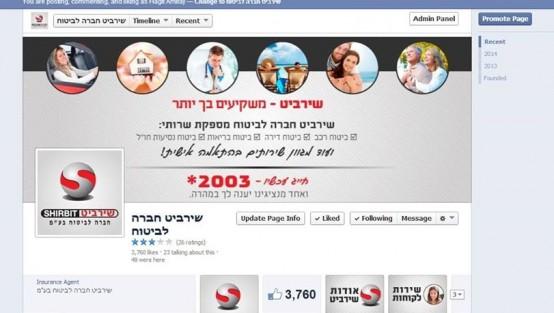 shirbit_facebook