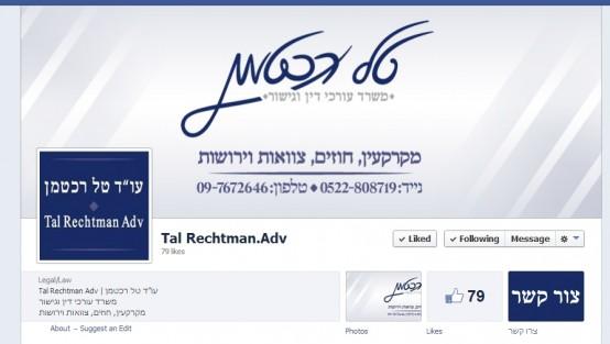 tal_facebook