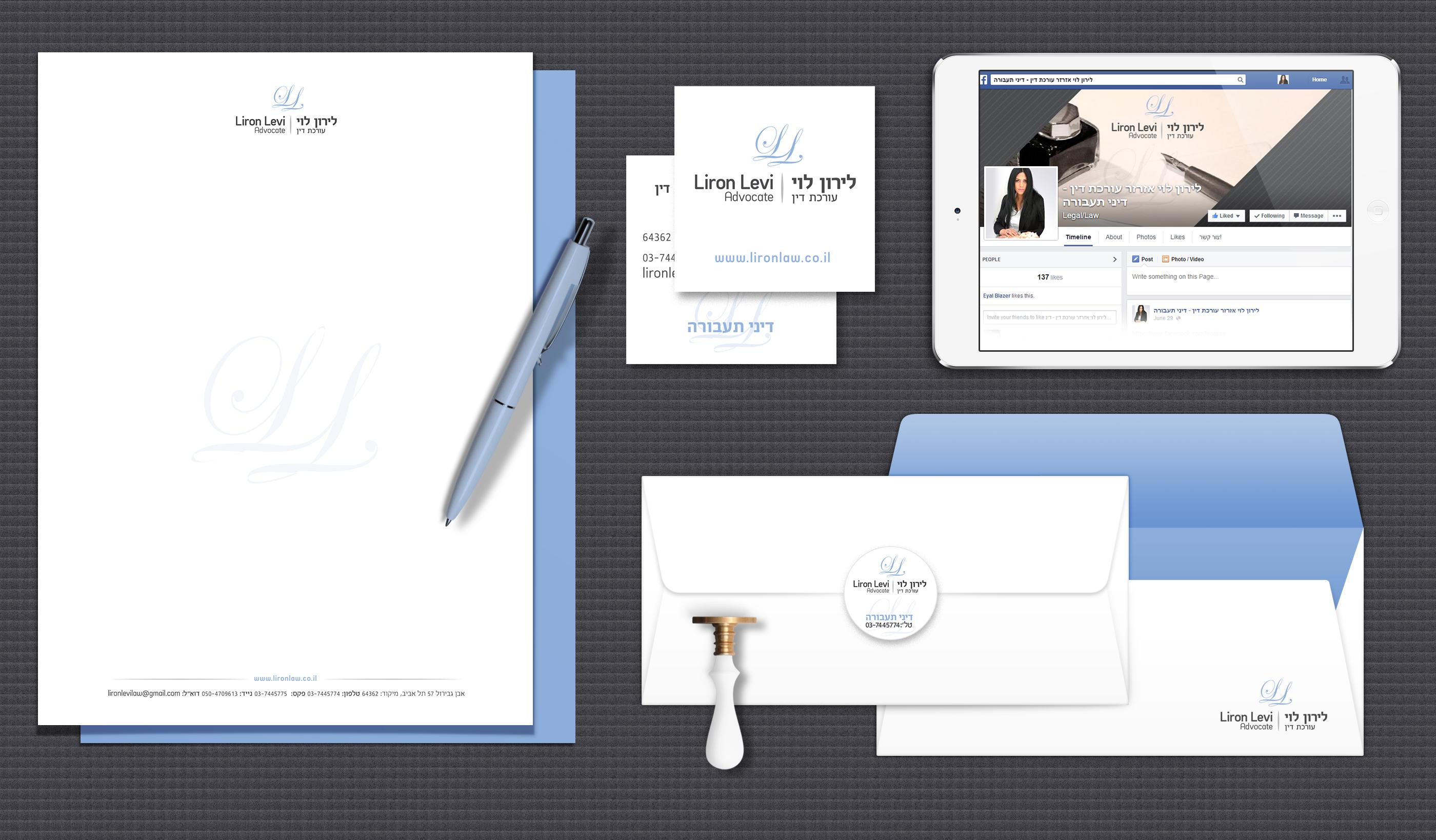 מיתוג-משרד-עורך-דין-עיצוב-לוגו-לעורכת-דין לירון לוי