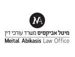לוגו-משרד-עורכי-דין-המלצה-מיטל