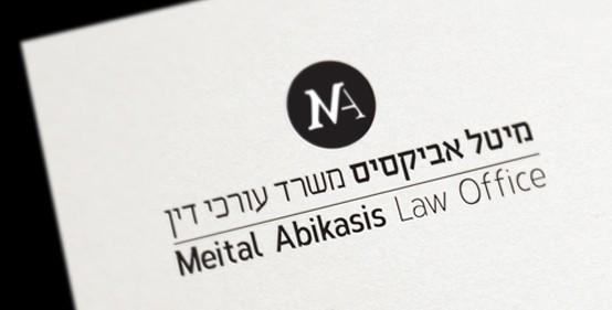 לוגו-משרד-עורכי-דין-מיטל-אביקסיס