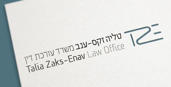 לוגו-משרד-עורכת-דין
