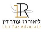 לוגו-עורך-דין-המלצהjpg