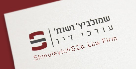 מיתוג-עורכי-דין-שירן-שמולוביץ