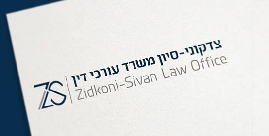 עיצוב-לוגו-משרד-עורכי-דין-צדקוני-סיון