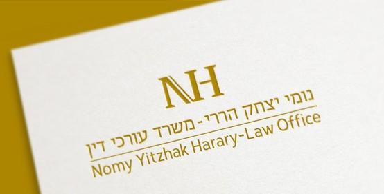 לוגו משרד עורכי דין נומי יצחק הררי