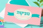 עיצוב לוגו לתופרת ויוצרת מוצרים לתינוקות